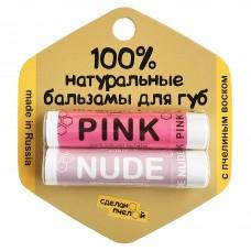 100% натуральный бальзам для губ с пчелиным воском PINK и NUDE 8,5 гр.